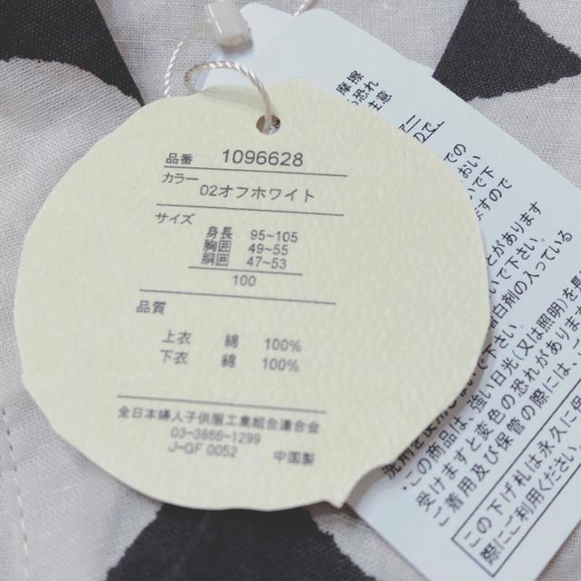 futafuta(フタフタ)のテータテート 甚平 キッズ/ベビー/マタニティのキッズ服男の子用(90cm~)(甚平/浴衣)の商品写真