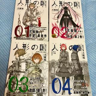 講談社 - 人形の国 コミックス1〜4巻セット