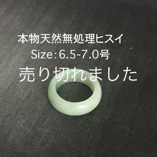 8021 在庫処分 天然 レディース翡翠リング 硬玉ジェダイト(リング(指輪))