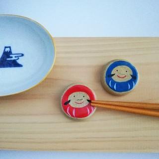 だるま 箸置きセット(テーブル用品)