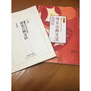 オウブンシャ(旺文社)の体系古典文法 教科書(語学/参考書)