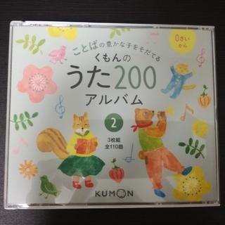 くもんの うた200 アルバム 2(童謡/子どもの歌)
