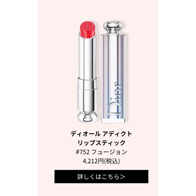 outlet store 876dd 6de52 梅田阪急限定 Dior ディオール アディクト リップ 752