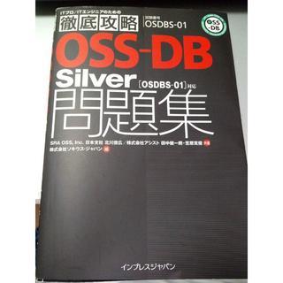 徹底攻略 OSS-DB Silver問題集[OSDBS-01]対応(資格/検定)