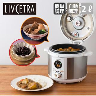 KOIZUMI - LIVCETRA 電気圧力鍋 2L LPC-T20/W