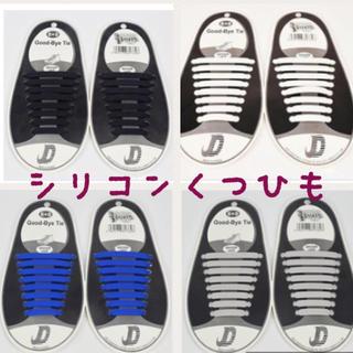 コンバース(CONVERSE)の色の組み合わせ自由♪結ばない靴ひもシリコン靴ひも のびる靴ひも 【大人用】12本(スニーカー)