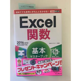Excel 関数 基本マスターブック(語学/参考書)