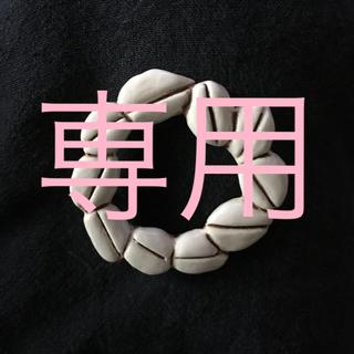 小菅幸子 ブローチ  コーヒー豆(ブローチ/コサージュ)