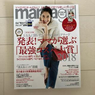 mamagirl 冬号 2019(ファッション)