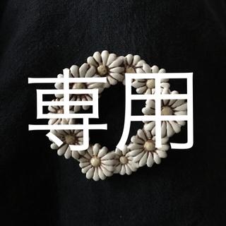小菅幸子 ブローチ  マーガレット(ブローチ/コサージュ)