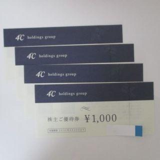 4℃ ヨンドシー 株主優待(ショッピング)