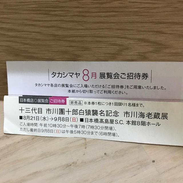 市川海老蔵展 チケットの演劇/芸能(伝統芸能)の商品写真