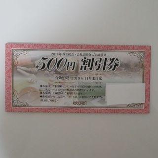 ラウンドワン 株主優待 8000円分(ボウリング場)