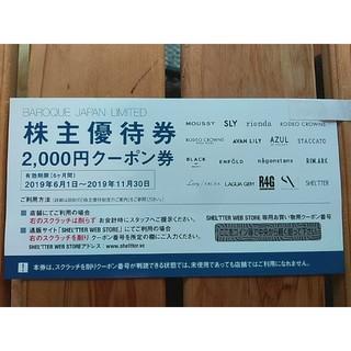 マウジー(moussy)のバロックジャパン株主優待券2000円分◆MOUSSY SLY rienda(ショッピング)