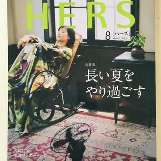 HERS ハーズ 8月号(料理/グルメ)