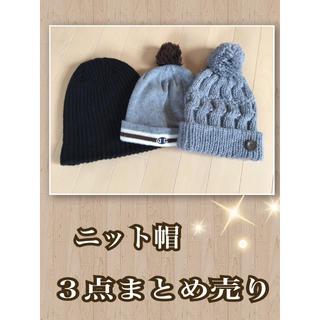 チャンピオン(Champion)のニット帽 まとめ売り3点 冬物 帽子 キャップ(ニット帽/ビーニー)