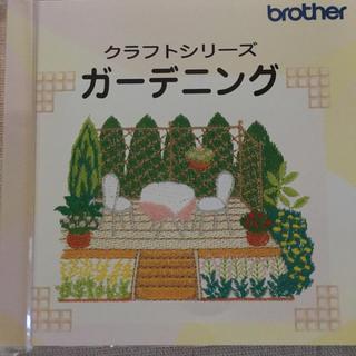 ブラザー(brother)のブラザー刺繍カード ガーデニング (その他)