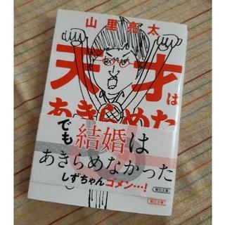 アサヒシンブンシュッパン(朝日新聞出版)の山里亮太 天才はあきらめた(その他)