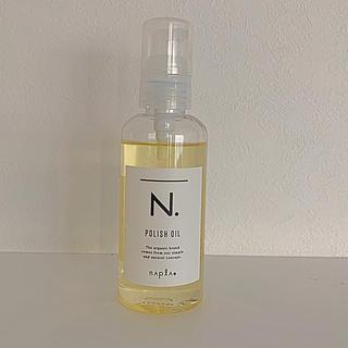 ナプラ(NAPUR)のN. ポリッシュオイル 150ml(オイル/美容液)