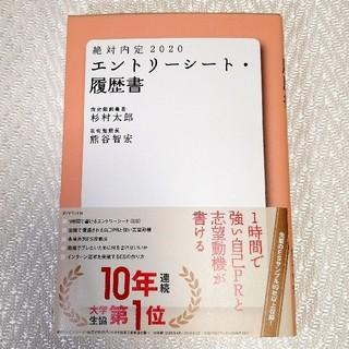 ダイヤモンドシャ(ダイヤモンド社)の絶対内定 2020  エントリーシート・履歴書(語学/参考書)