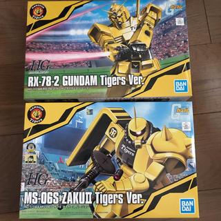 ハンシンタイガース(阪神タイガース)の阪神タイガース ガンプラ  ガンダムとザクのセット(模型/プラモデル)
