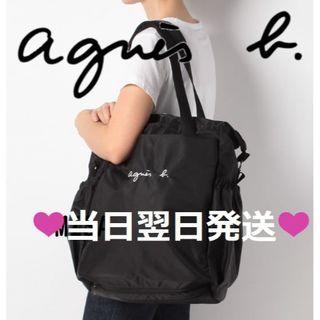 agnes b. - 【本日発送】新モデル agnes b アニエスべー マザーズバッグ