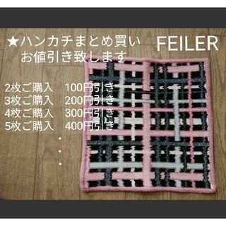 フェイラー(FEILER)の✨美品✨ FEILER フェイラー ハンカチ 白 ピンク グレー 黒(ハンカチ)