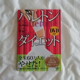 バレトンダイエット【DVD付】(ファッション/美容)