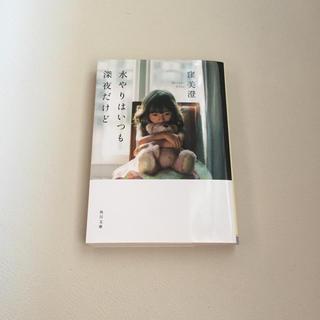 カドカワショテン(角川書店)の水やりはいつも深夜だけど(文学/小説)
