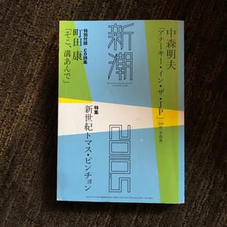 新潮 2010.5(文芸)