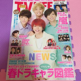 ニュース(NEWS)のテレビライフ NEWS(アート/エンタメ/ホビー)