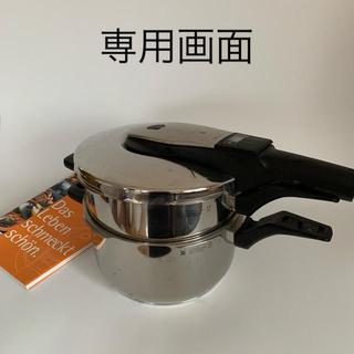ヴェーエムエフ(WMF)のWMF     圧力鍋  お値下げしました。(鍋/フライパン)
