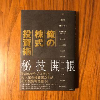カドカワショテン(角川書店)の俺の株式投資術(ビジネス/経済)