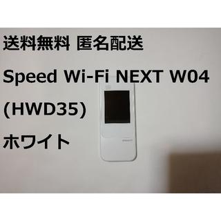 UQmobile Speed Wi-Fi NEXT W04 HWD35 ホワイト(その他)