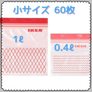 イケア(IKEA)のIKEA ジップロック プラスチック袋 60枚 新品未使用 ISTAD(その他)