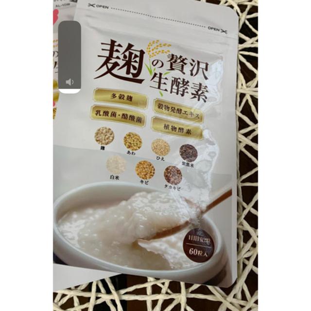 麹の贅沢生酵素 効果的な飲み方
