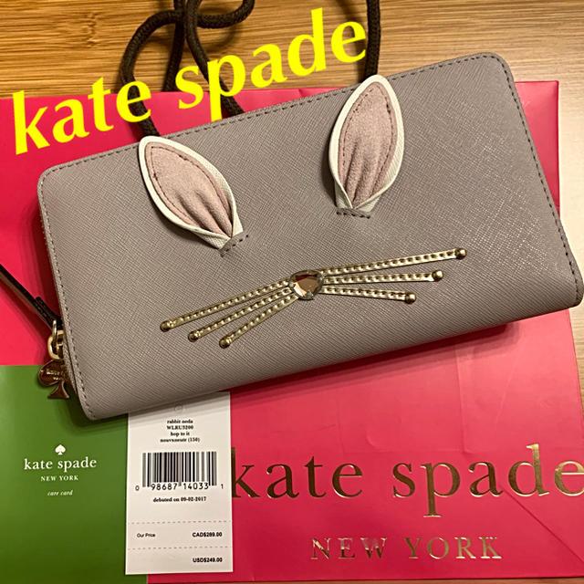 kate spade new york - 未使用 うさぎkate spade ウォレット長財布の通販 by maririn|ケイトスペードニューヨークならラクマ