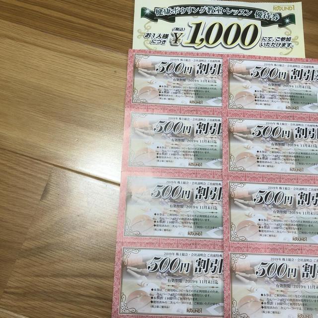 ラウンドワン株主優待券  8枚 チケットの施設利用券(ボウリング場)の商品写真