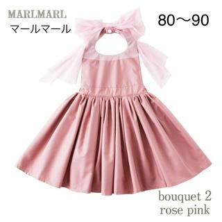 ジェラートピケ(gelato pique)のマールマール エプロン ドレス ローズピンク 80 90 MARLMARL(お食事エプロン)