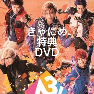 エーステ きゃにめ特典 DVD 新品未開封(舞台/ミュージカル)