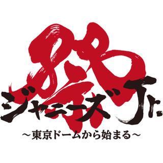 ジャニーズジュニア(ジャニーズJr.)の8/8Jr.祭り(男性タレント)