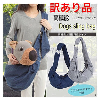 訳あり 小型犬用 ドッグスリング ショルダーキャリー ペットスリング(犬)