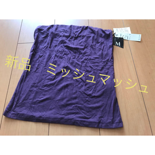 ミッシュマッシュ(MISCH MASCH)の新品タグつき ミッシュマッシュ 紫ベアトップ M(ベアトップ/チューブトップ)
