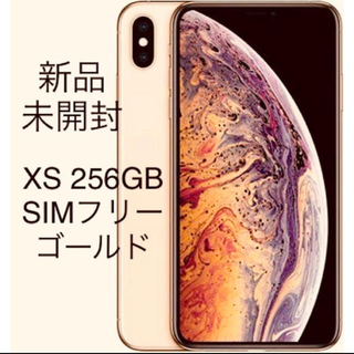 アイフォーン(iPhone)の【新品・未開封品】  iPhone XS 256GB ゴールド SIMフリー(スマートフォン本体)
