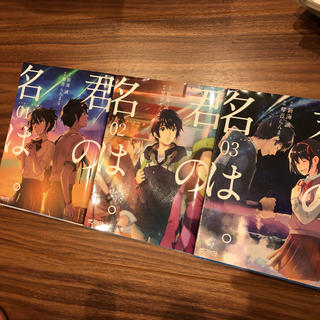 カドカワショテン(角川書店)の君の名は。 1〜3 全巻セット まとめ売り(全巻セット)