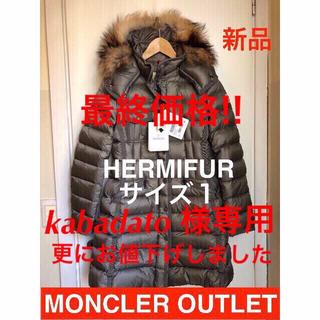 モンクレール(MONCLER)のMONCLER HERMIFUR 17/18AW サイズ1 定価322,920円(ダウンジャケット)