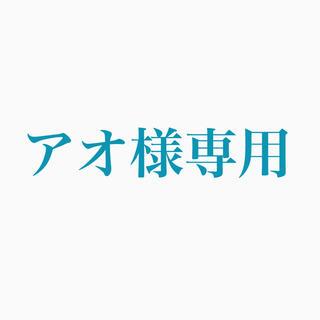 プラダ(PRADA)のアオ様専用(その他)