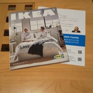 イケア(IKEA)のIKEA  2020最新カタログ❗️(住まい/暮らし/子育て)