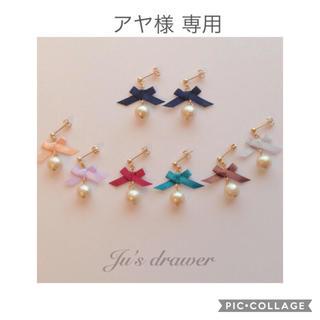 アヤ様 専用ページ(ピアス)