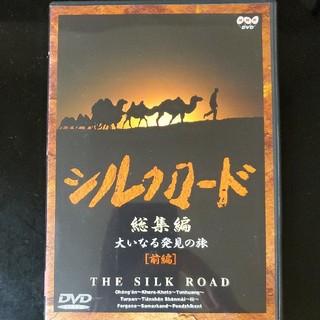 シルクロード 総集編 大いなる発見の旅/NHK/DVD(ドキュメンタリー)
